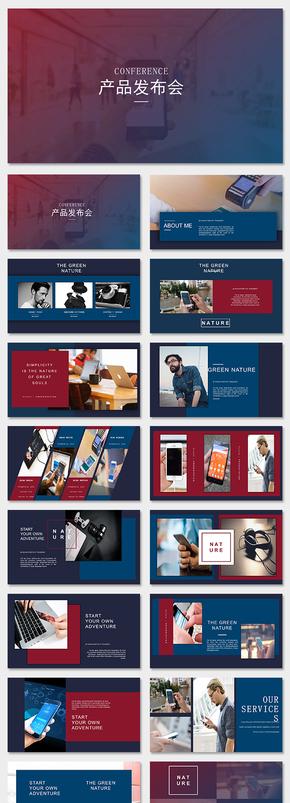 大氣商務產品發布會商業計劃書項目介紹產品介紹市場營銷企業介紹