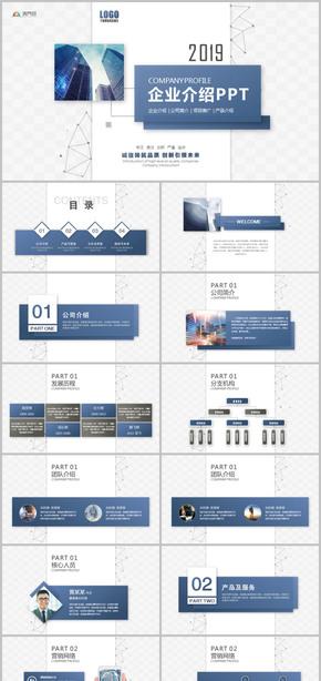 创意大气简约科技互联网 企业介绍 公司介绍 公司简介企业简介产品介绍产品发布会企业宣传 商业计划书