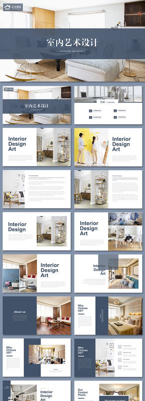 室内设计装修公司品牌营销装潢相册宜家风格家居生活家居展示画册