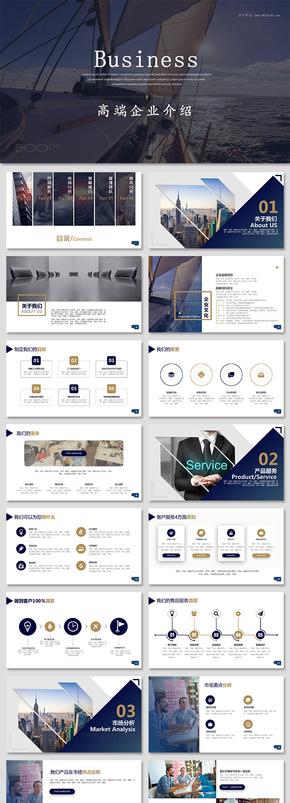 高端大气企业介绍公司介绍企业简介公司简介产品推广发布品牌宣传