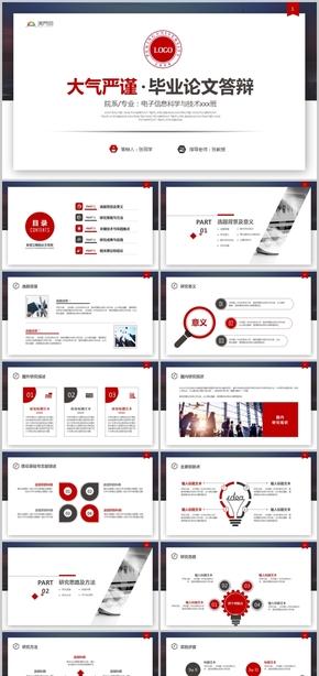 創意 開題報告 畢業答辯 畢業論文 學術報告 ppt模板