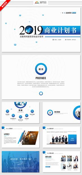 蓝色大气科技互联网商业计划书创业融资计划书产品介绍项目介绍公司介绍ppt模板
