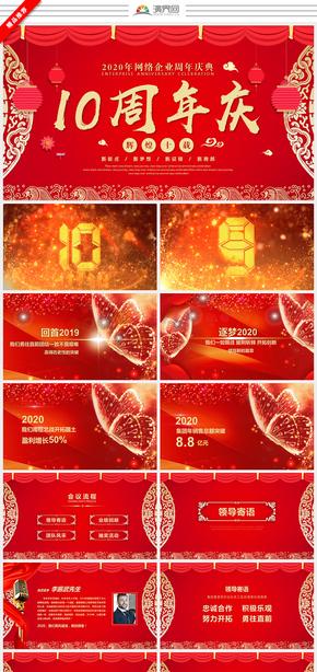 2020鼠年红色喜庆年会十周年庆典颁奖晚会颁奖典礼ppt模板