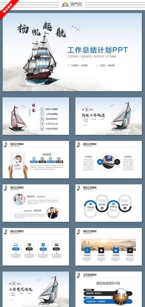 創意揚帆起航互聯網項目經理工作總結工作匯報計劃總結述職報告年終總結ppt模板