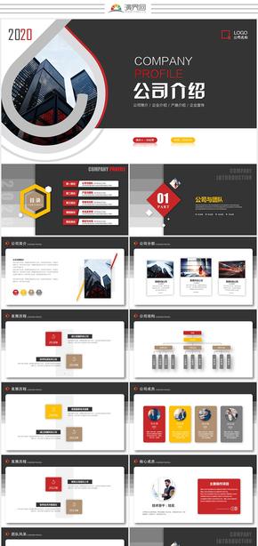 大氣商務企業介紹公司介紹公司簡介企業宣傳產品介紹市場營銷項目介紹ppt模板