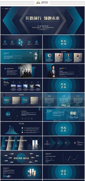 大气科技商务宽屏商业计划书产品介绍发布会企业宣传ppt模板