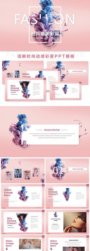 大气高端时尚品牌推广策划营销时装展示服装展示品牌宣传品牌介绍