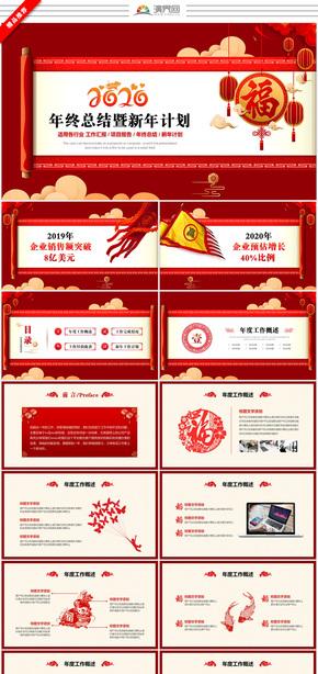 紅色喜慶公司年會頒獎典禮工作匯報年終總結新年計劃ppt模板