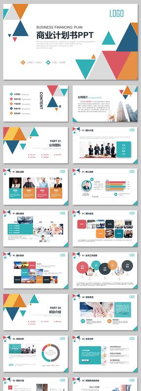 时尚大气商业计划书创业融资项目投资产品发布商业路演企业介绍