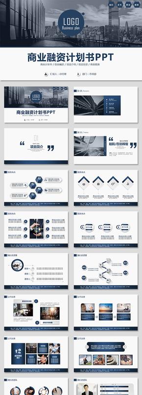 商业计划书创业融资计划书产品介绍产品推广银行理财产品企业介绍