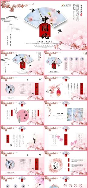 中國風櫻花節賞櫻花看櫻花中國文化古典藝術素雅中國風ppt模板