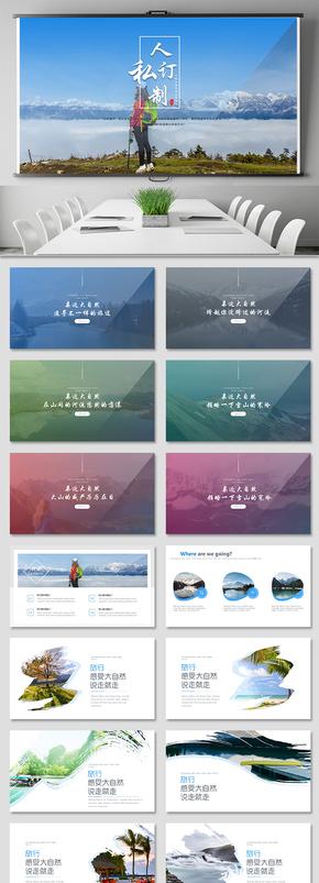 大氣高端旅游景點相冊展示旅游介紹相片展示照片展示旅游相冊