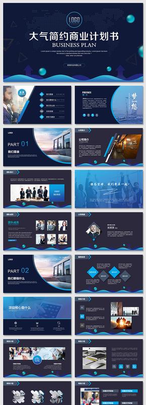 大气创意商业计划书创业融资项目投资产品介绍工作总结企业介绍