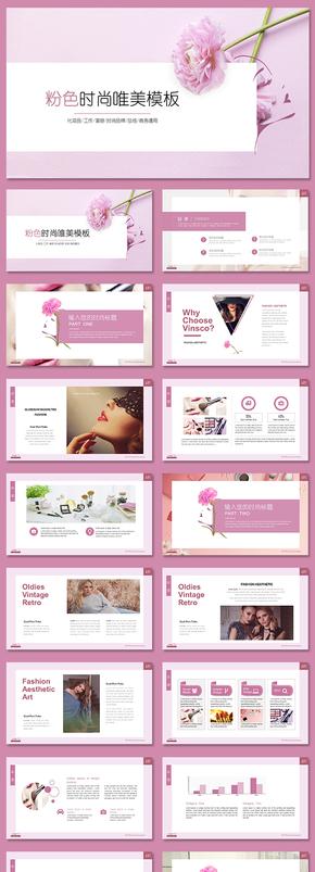 粉色紫色唯美时尚品牌推广服装美容美体工作报告工作总结