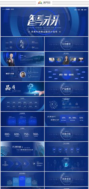 酷炫科技商务宽屏商业计划书产品介绍发布会ppt模板