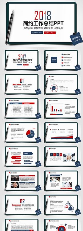 创意严谨实用工作总结工作计划营销策划营销报告述职报告工作报告个人述职