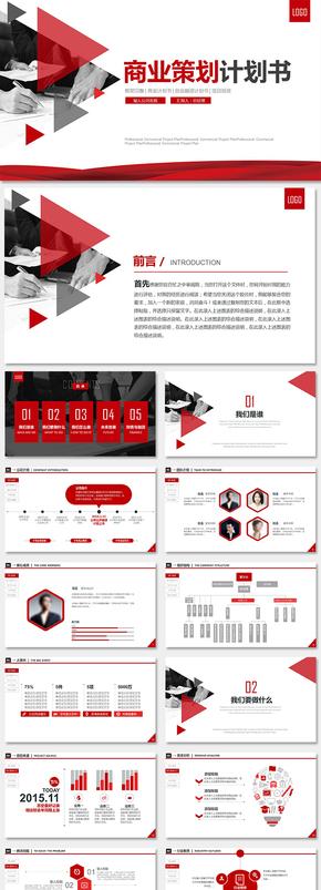 红色大气高端商业计划书创业融资项目投资产品发布商业路演企业介绍