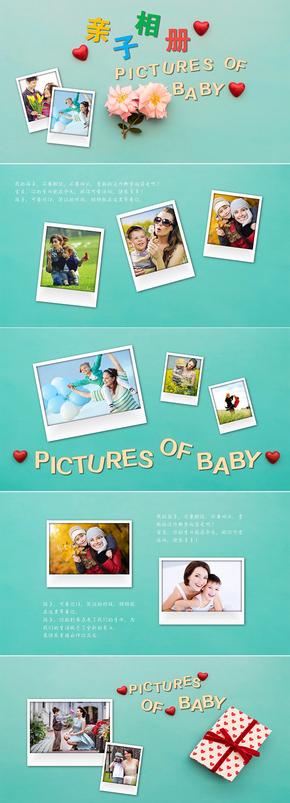 清新唯美儿童相册宝宝相册亲子相册亲子活动宝宝成长相册生日相册