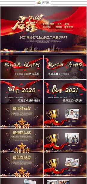大气2021企业年会员工风采优秀员工表彰颁奖典礼照片展示ppt模板