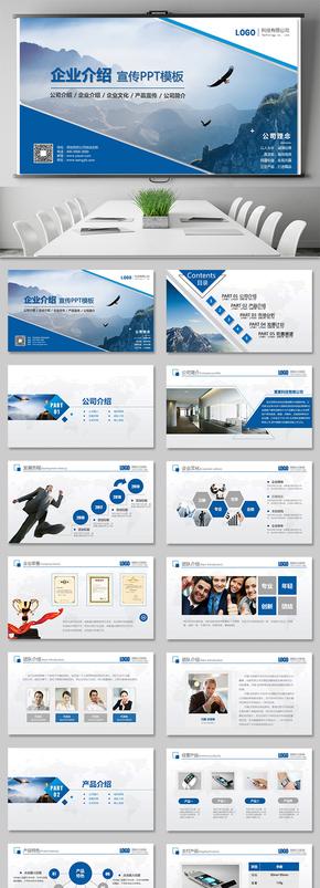大气蓝色公司介绍企业介绍公司培训企业培训人事培训产品发布人事培训