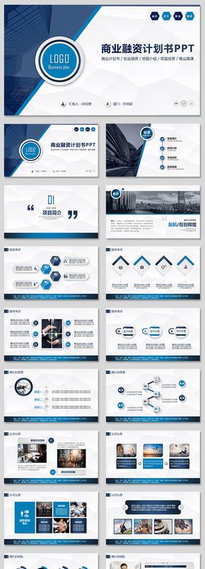 大气蓝色商业计划书创业融资项目投资产品介绍团队介绍项目介绍