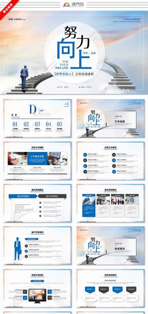 创意激励积极蓝色商务工作汇报 工作总结工作计划  述职报告 年中总结 年中报告 年终总结 总结汇报
