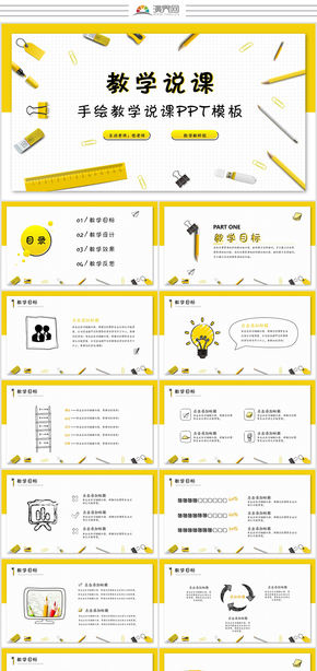 创意儿童卡通手绘教师教学说课公开课教学设计教学课件ppt模板