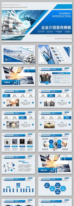 公司介绍企业介绍公司简介企业简介公司培训产品推广商业计划书