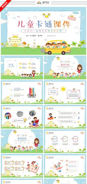 卡通課件 兒童課件 教育培訓 幼兒園課件 幼兒園家長會 小學課件說課公開課 兒童教學課件ppt模板