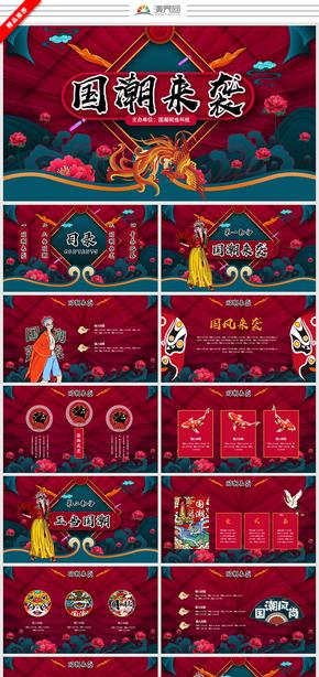 創意中國風 國潮來襲 國潮風 紡織服裝藝術文化氣息 傳統藝術風范ppt模板