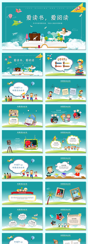 卡通儿童读书分享会儿童阅读快乐阅读读书心得阅读心得儿童课件