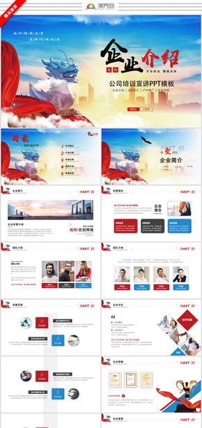 大氣紅藍商務企業介紹公司介紹企業簡介公司簡介企業宣傳產品介紹ppt模板