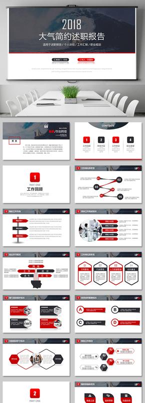 大气红黑述职报告年中总结工作总结商务报告销售报告营销报告互联网总结