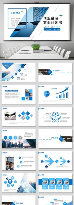 稳重大气商业计划书企业介绍工作总结创业融资计划书项目投资产品发布商业路演