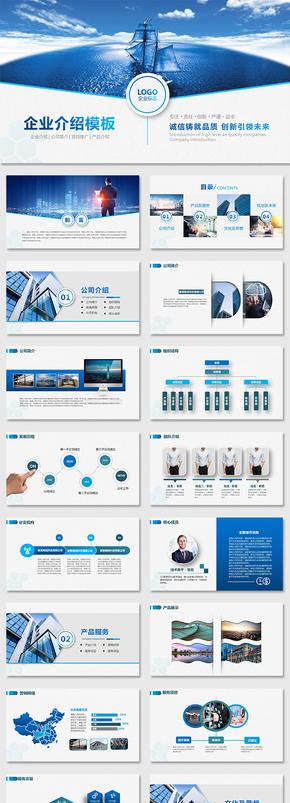 大气稳重企业介绍公司介绍公司简介企业简介产品推广营销计划书