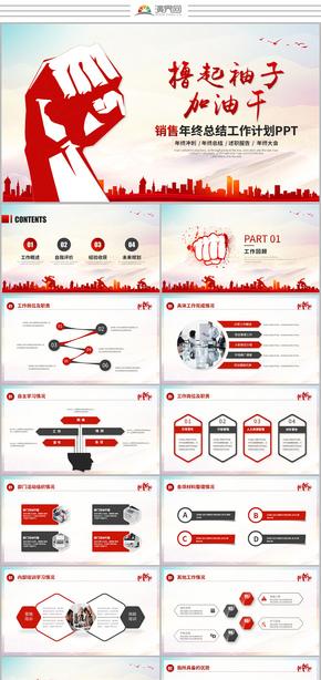红色创意撸起袖子加油干销售年终总结工作汇报计划总结工作总结述职报告项目报告ppt模板