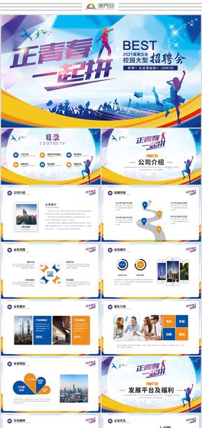 创意水彩风校园招聘会企业宣讲公司介绍企业介绍ppt模板