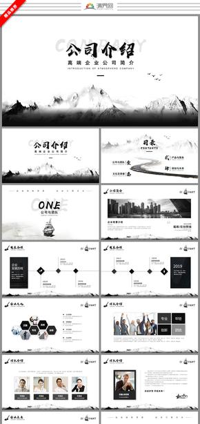 創意大氣中國風公司介紹企業介紹公司簡介 企業簡介產品介紹企業宣傳ppt模板