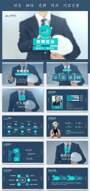 【動態酷炫】創意個性商務崗位競聘個人簡歷求職簡歷述職報告簡歷 簡歷 競聘