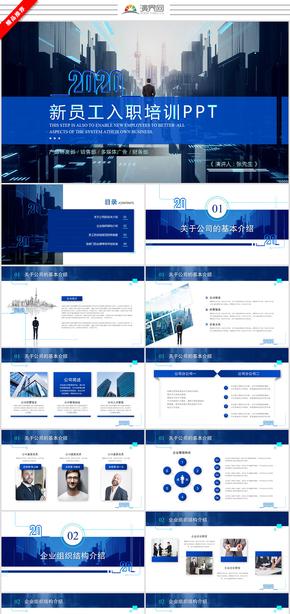 藍色商務新員工入職培訓企業管理公司管理企業介紹企業文化公司培訓ppt模板