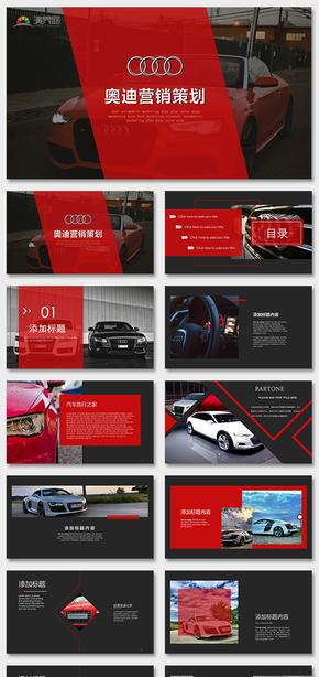 高端汽车品牌营销商业计划书汽车介绍汽车销售报告汽车新能源汽车保养工作总结