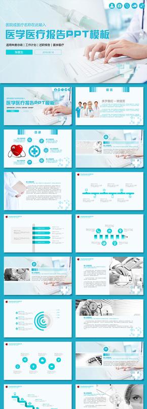 蓝色清新医疗医学护理医疗培训医药医生护士报告医学研究总结模板