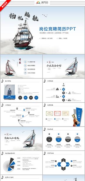 創意中國風揚帆起航崗位競聘求職簡歷個人簡歷ppt模板