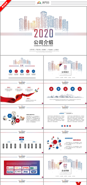 简约商务企业介绍公司介绍公司简介企业简介企业宣传产品介绍ppt模板