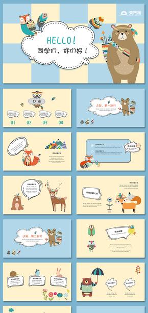 北欧风卡通教育培训教育机构儿童手绘教学课件卡通课件儿童课件幼儿园教师说课公开课主题班会