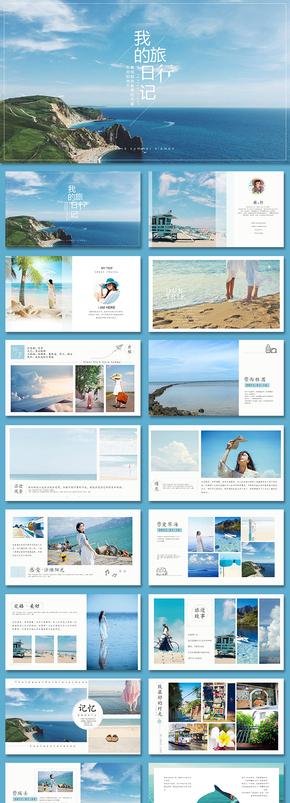 【旅行日记】旅行旅游心情日记纪念册旅游相片展示景点介绍旅游日记