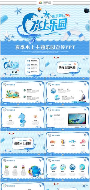 卡通趣味夏季海洋风水上乐园主题公园游乐场宣传ppt模板