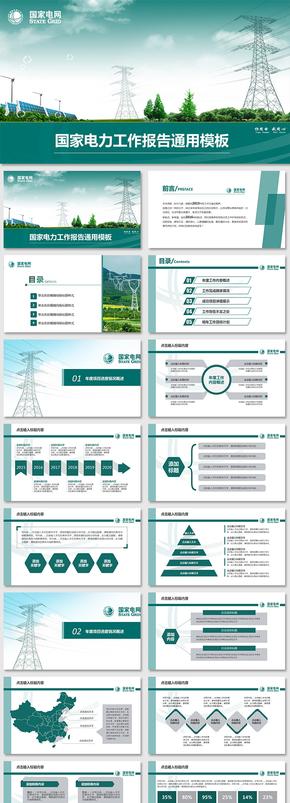 国家电网智能电力绿色能源通用工作报告工作总结计划太阳能风能