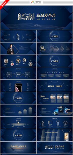 大气商务科技宽屏互联网产品发布会商业计划书ppt模板