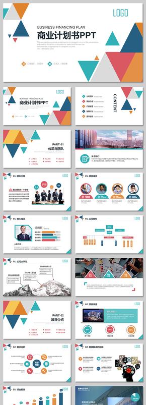 大气简约商业计划书创业融资项目投资产品介绍团队介绍项目介绍